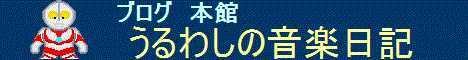 uru_honke.jpg
